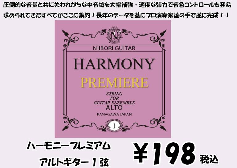 待望の【プレミアムアルトギター1弦】誕生!!