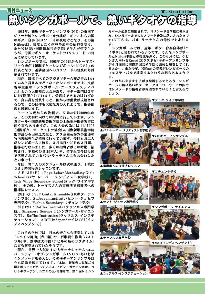 (海外ニュース)国際ギターオーケストラ協会の活動ご紹介