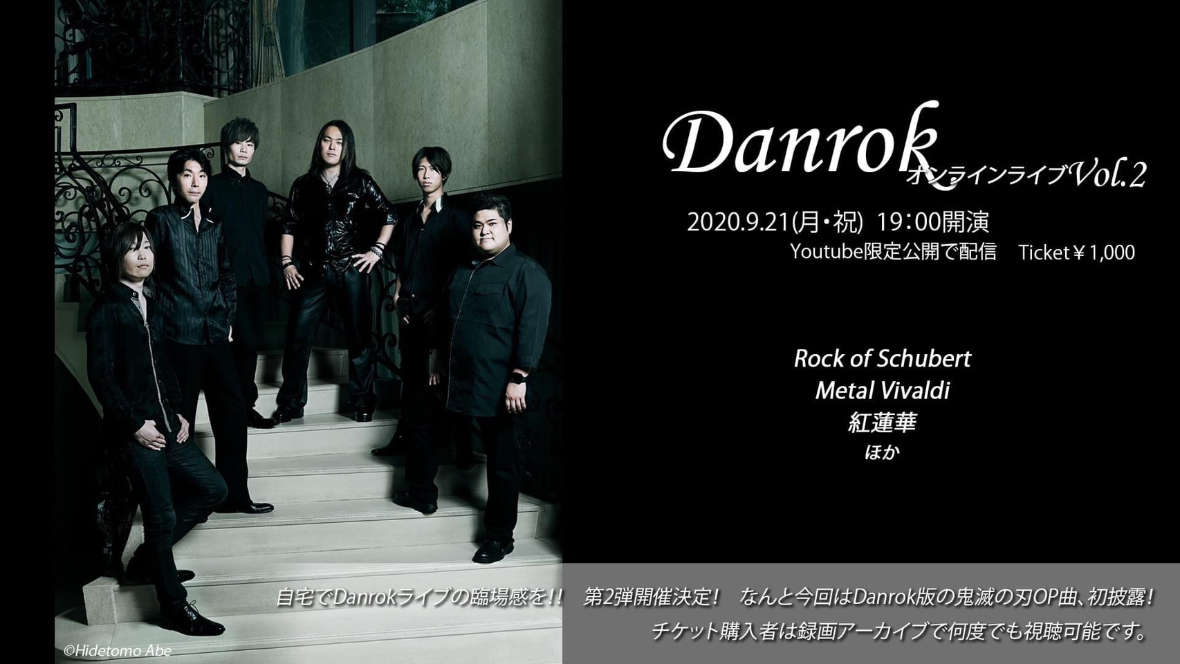 【DANROKオンラインコンサートVol.2】9月21日(月・祝)19時