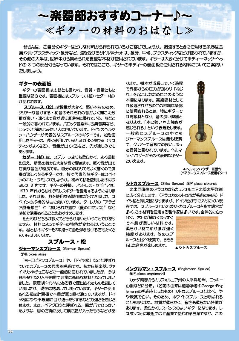 ≪ギターの材料のおはなし≫