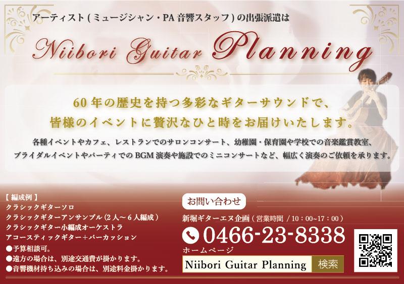 ギターアンサンブルの出張演奏ならコチラ!!