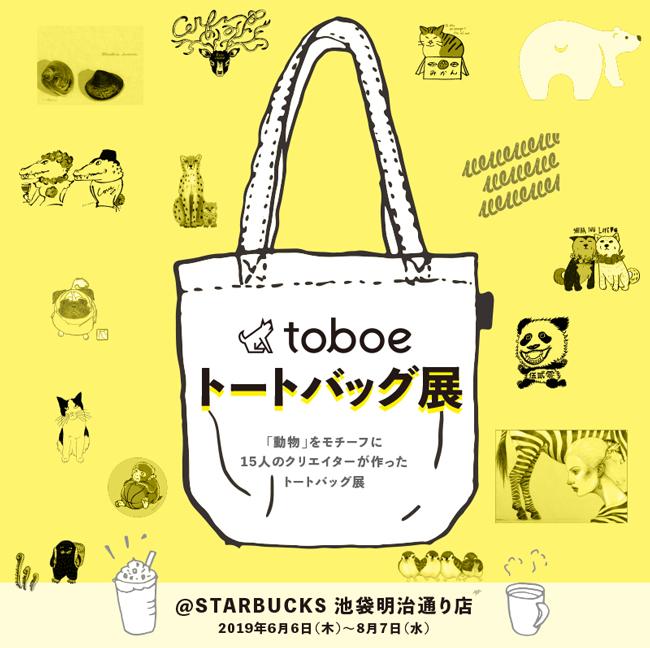 toboe トートバッグ展!!!@STARBUCKS 池袋明治通り店