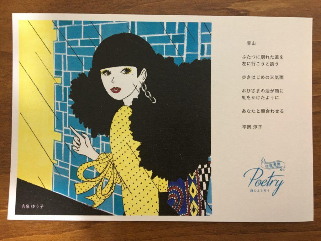 toboe作家の吉泉ゆう子が「POETRY-詩によりそう-vol.8」で展示中!