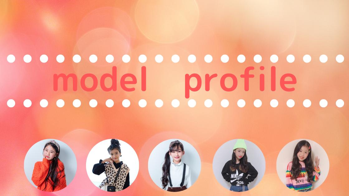 model profile