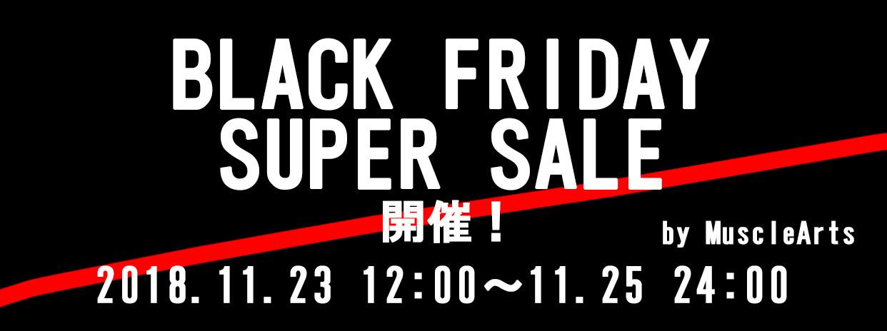 「BLACK FRIDAY SUPER SALE」開催中!!