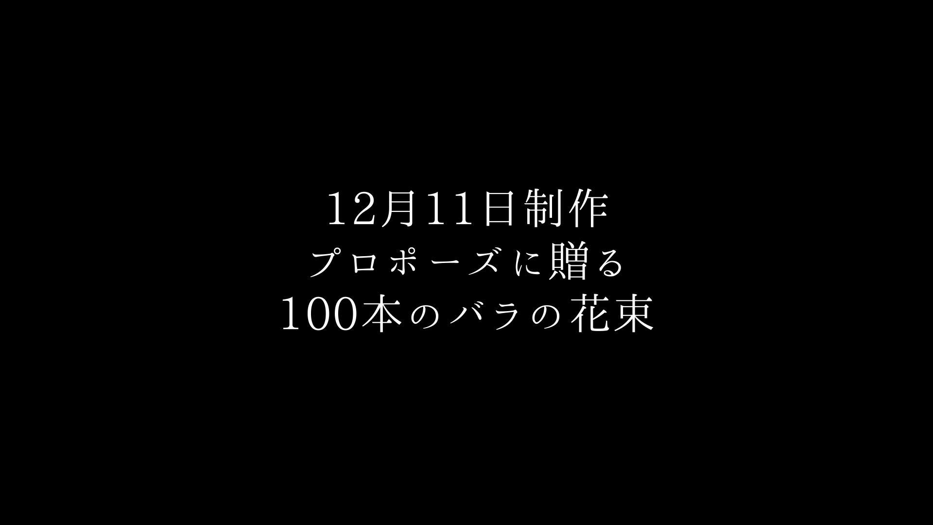 プロポーズに贈るバラ100本の花束制作動画 2020.12.11撮影