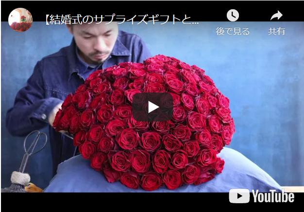 結婚式でのサプライズとして・最高級バラ100本の花束制作動画 2020.11.21撮影