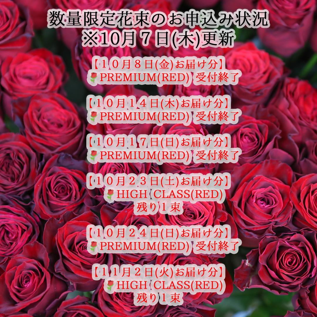 数量限定花束のお申し込み状況 🌹2021/10/07更新
