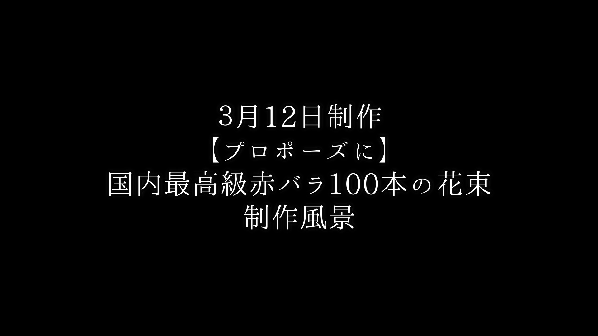 【プロポーズに】バラ100本の花束制作動画 2021/03/12撮影