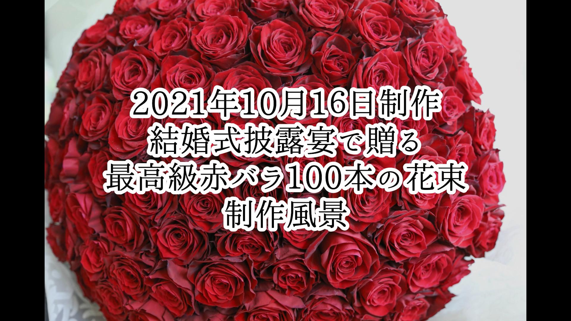 🌹結婚披露宴で贈る🌹 最高級赤バラ100本の花束制作動画 2021/10/16撮影
