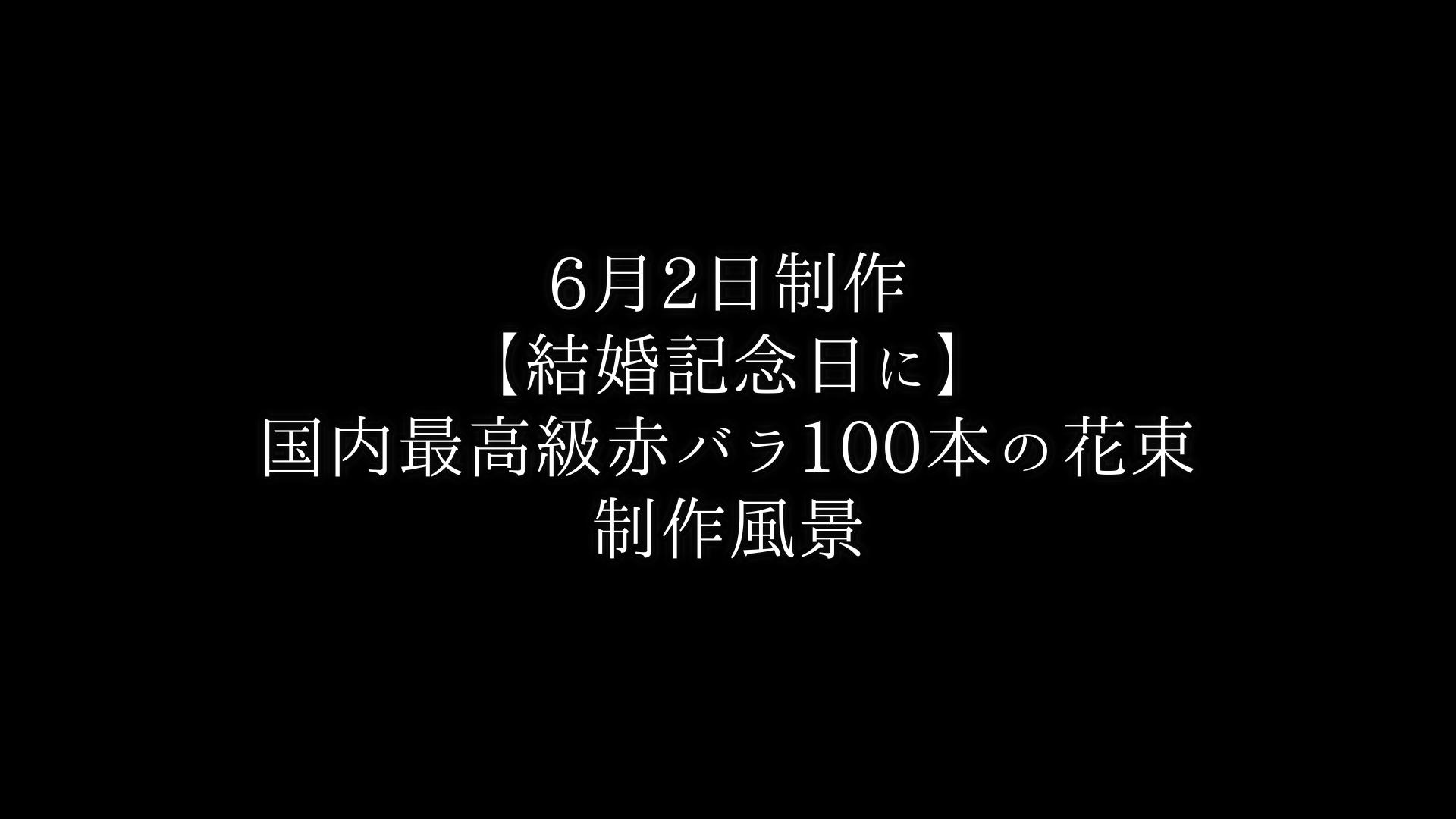 結婚記念日に奥様へ・ 赤バラ100本の花束制作動画 2021/06/02撮影