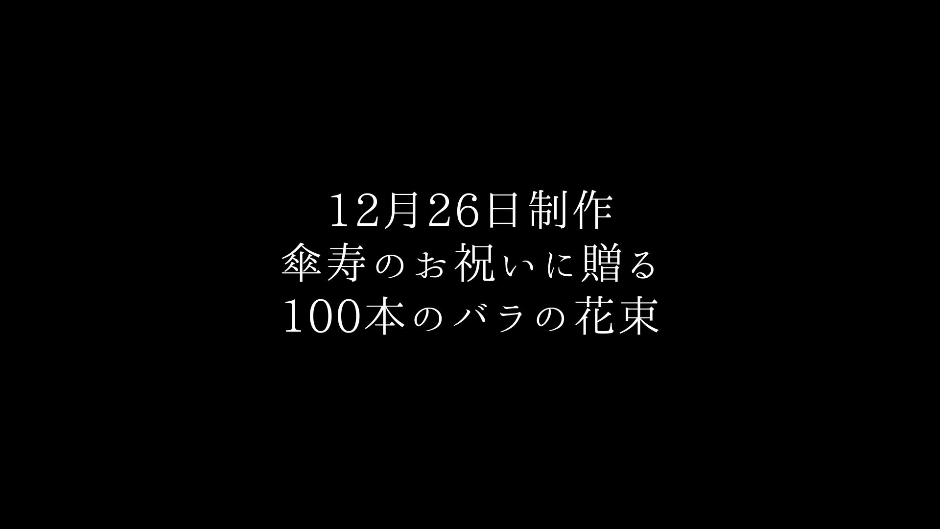 傘寿のお祝いに贈るバラ100本の花束制作動画 2020.12.26撮影