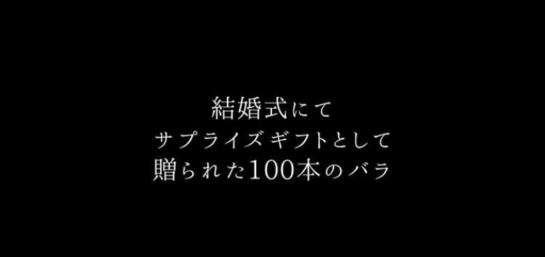 結婚披露宴のサプライズギフトとして・最高級バラ100本の花束制作動画 2020.11.27撮影