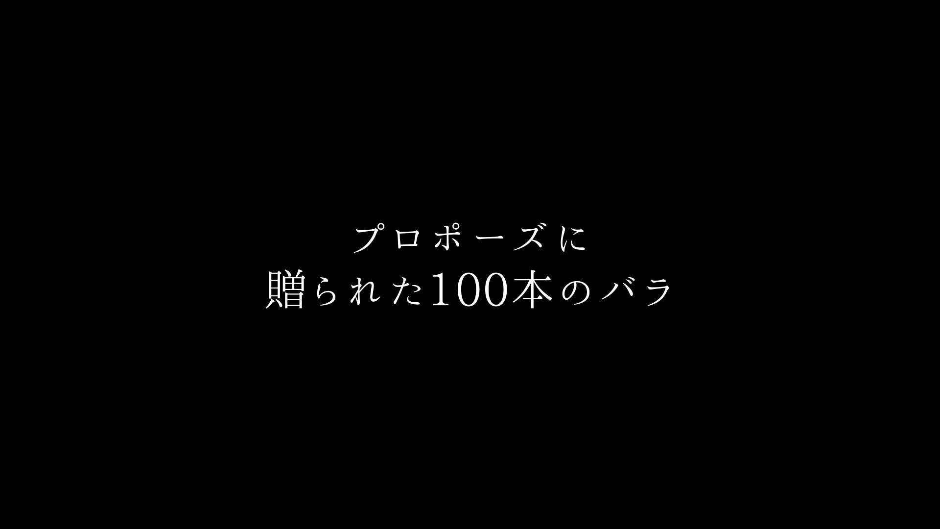 プロポーズに贈る・最高級バラ100本の花束制作動画 2020.12.03撮影