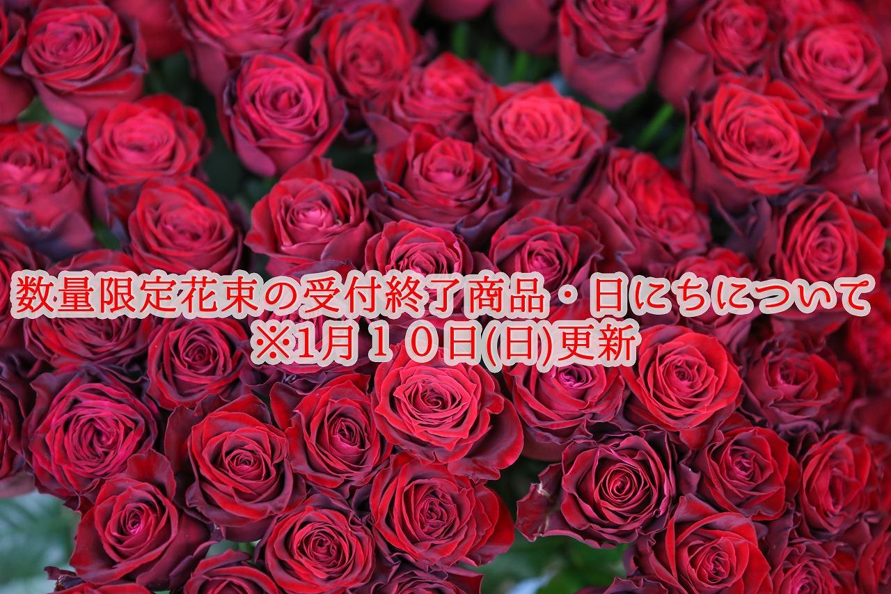 ※1月10日(日)更新・数量限定花束の受注終了商品と日にちのお知らせ