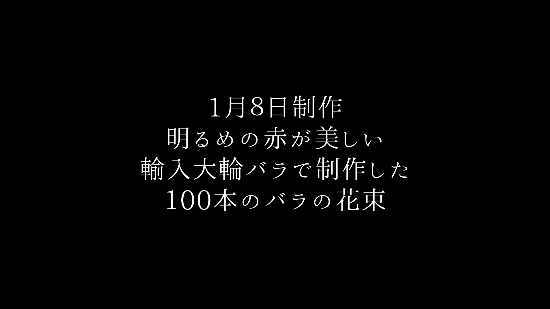国内最高級バラ100本の花束制作動画 2021.01.08撮影