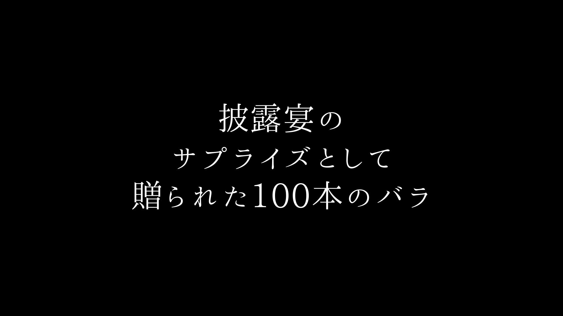 披露宴サプライズに・最高級バラ100本の花束制作動画2020.11.21撮影