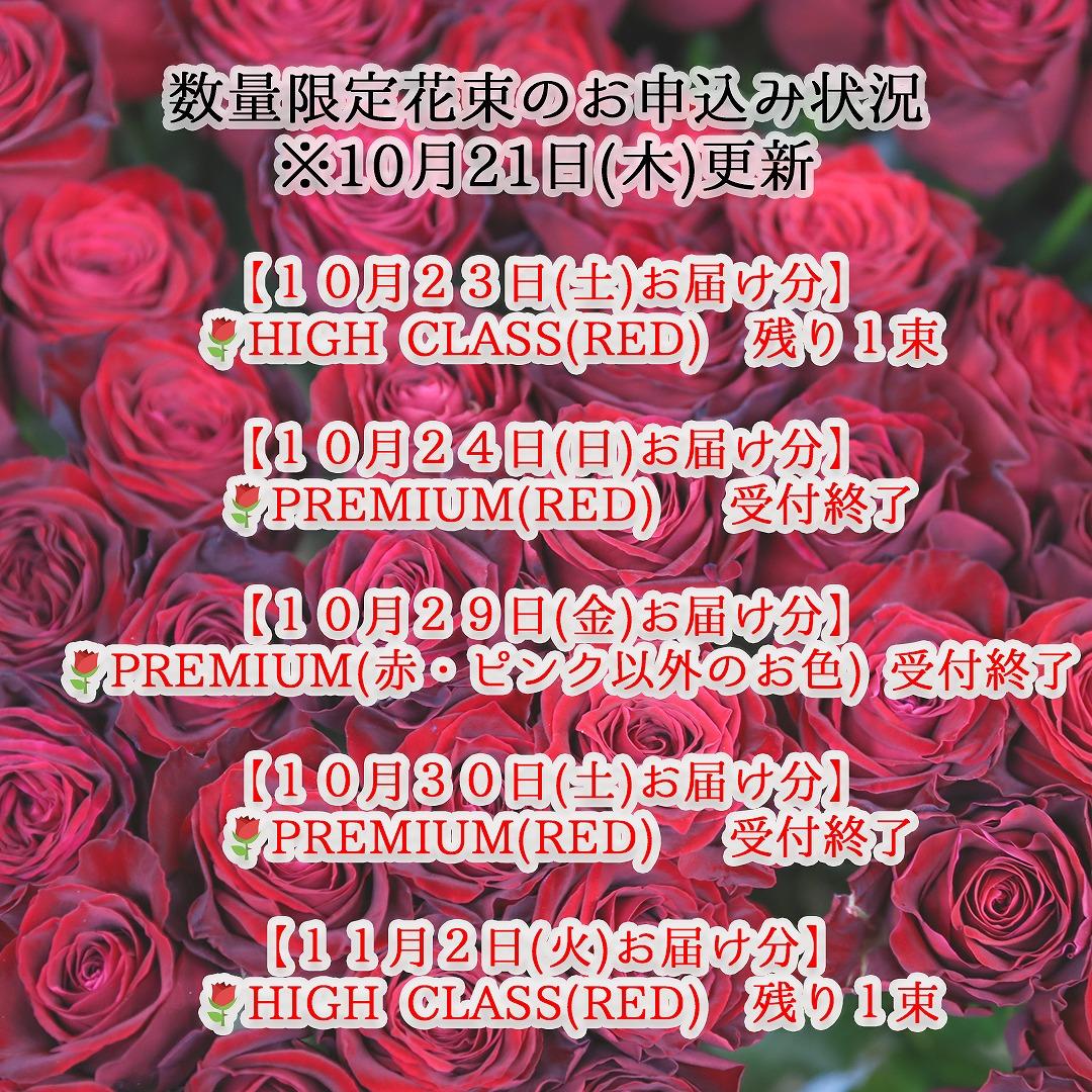 【数量限定花束のお申し込み状況】 🌹2021/10/21更新