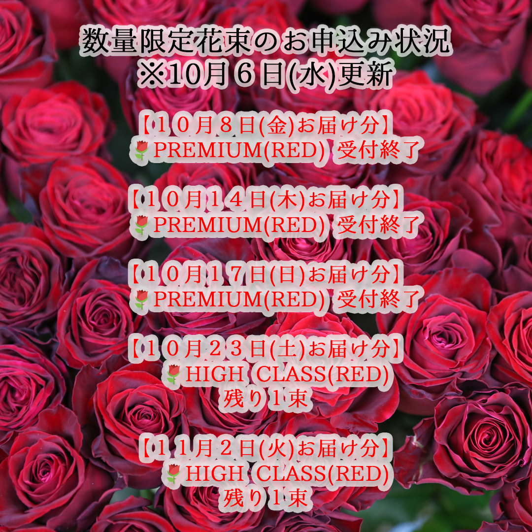 数量限定花束のお申し込み状況 🌹2021/10/06更新