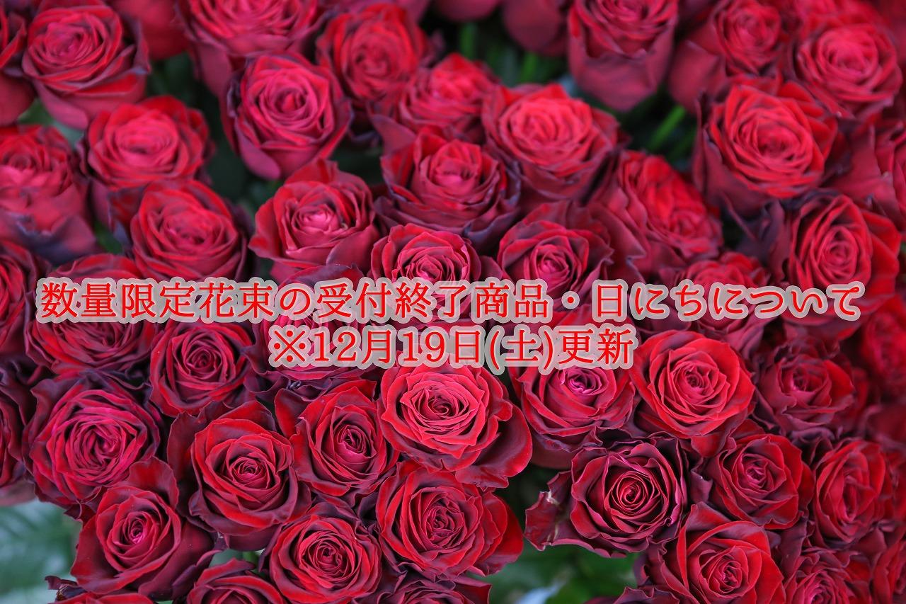 12月19日(土)更新・数量限定花束の受注終了商品と日にちのお知らせ