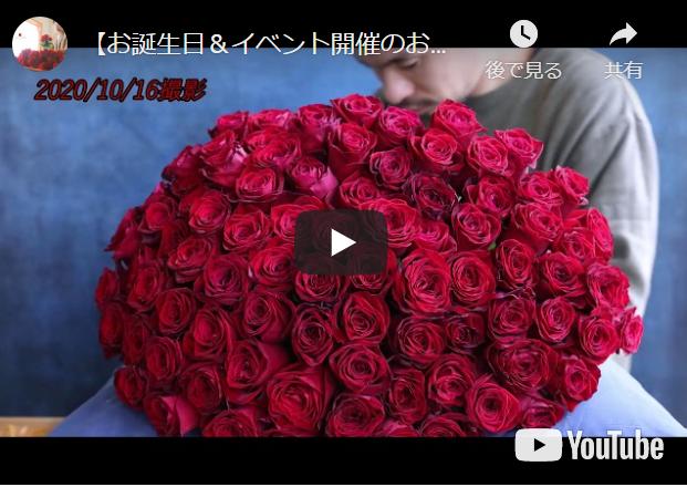 お誕生日&イベント開催のお祝いとして 最高級バラ100本の花束制作動画 2020.10.16撮影