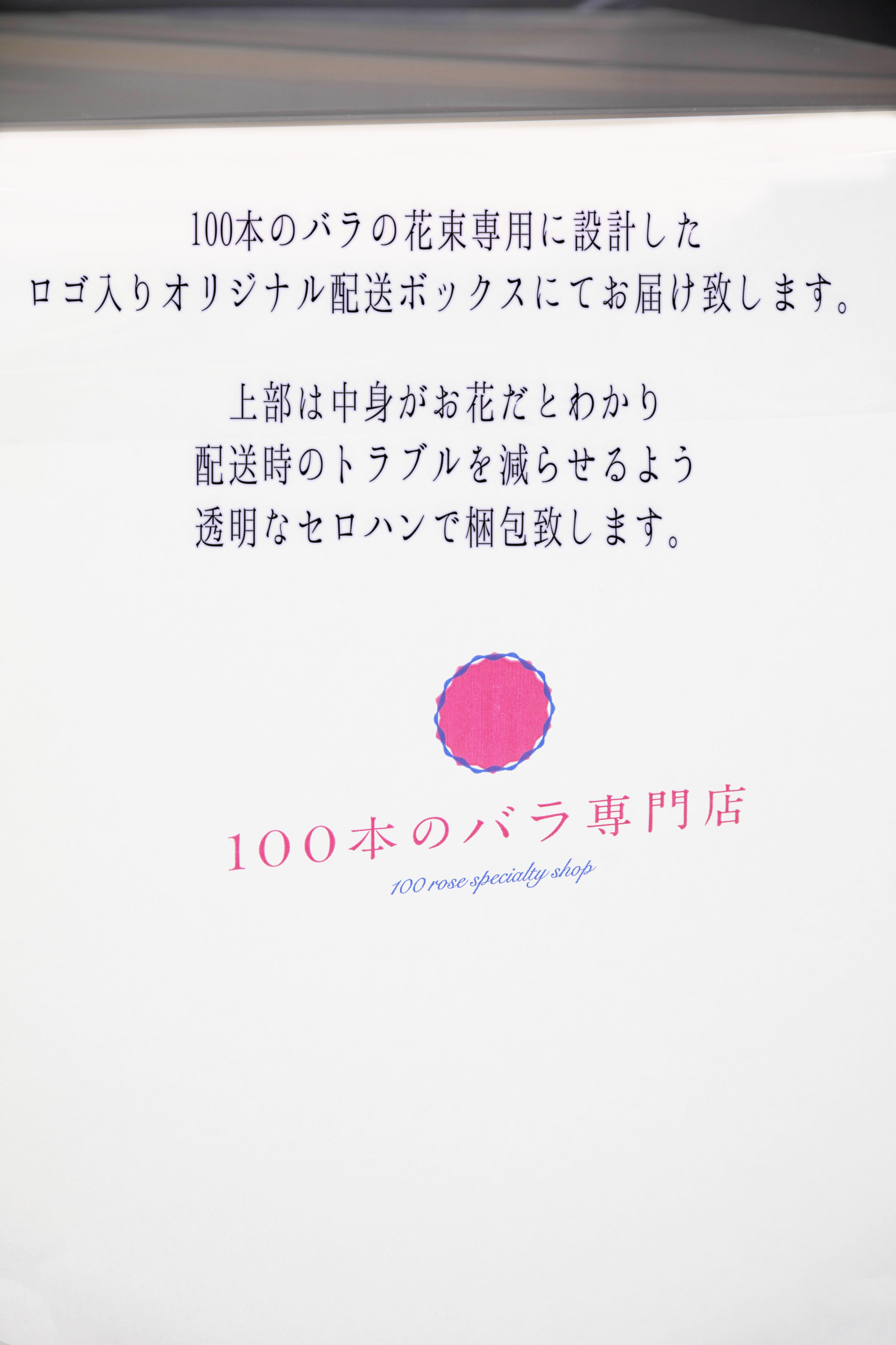 """100本のバラの花束を""""全国配送可能にしたもの""""とは"""