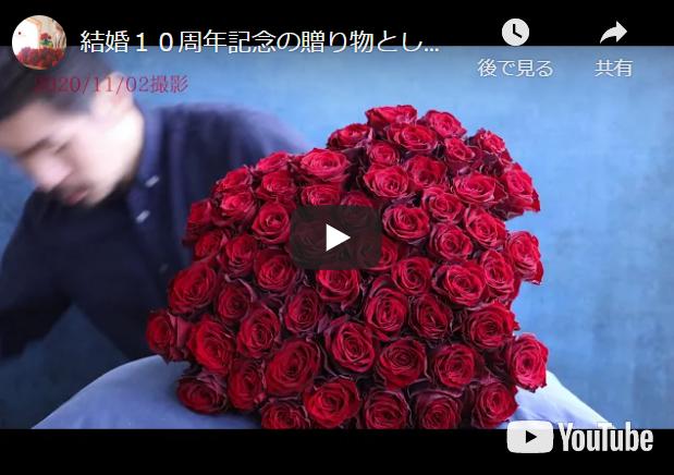 結婚10周年記念の贈り物として  最高級バラ100本の花束制作動画 2020.11.02撮影