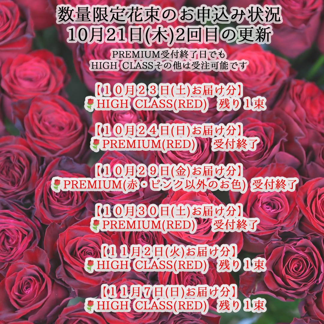 【数量限定花束のお申し込み状況】 🌹2021/10/21(本日2回目)更新