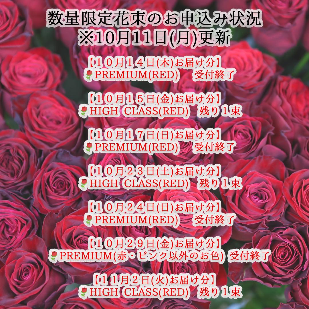 数量限定花束のお申し込み状況 🌹2021/10/11更新
