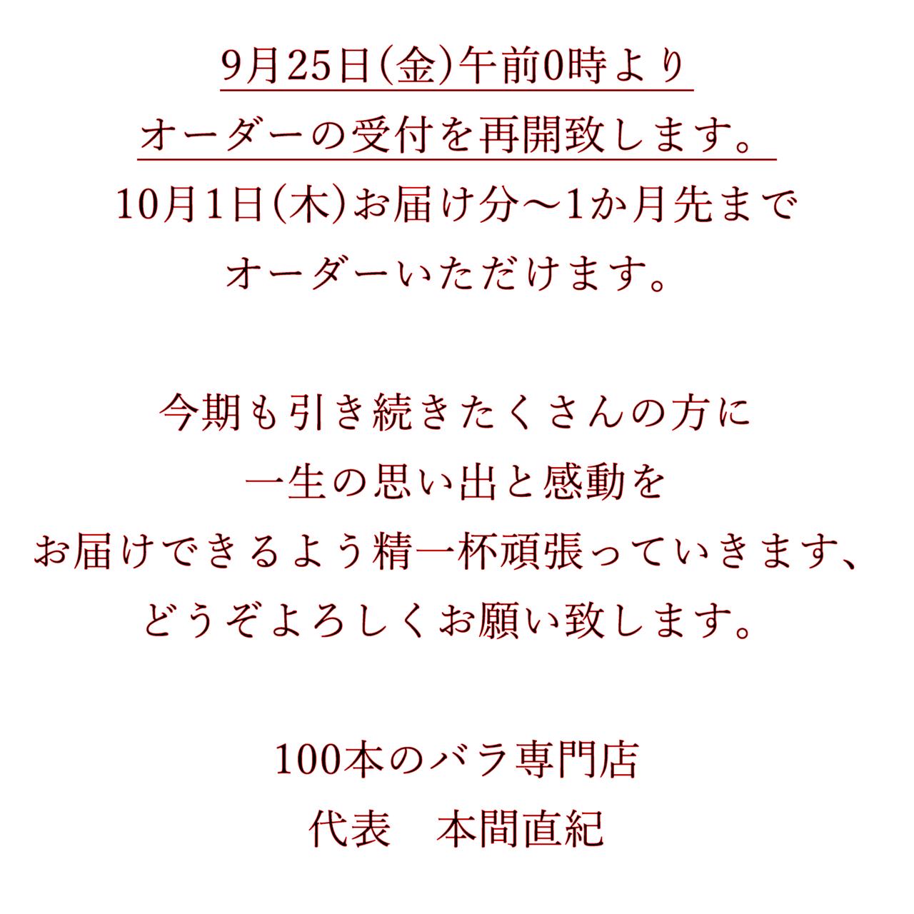 9月25日0時~オーダー受付再開致します