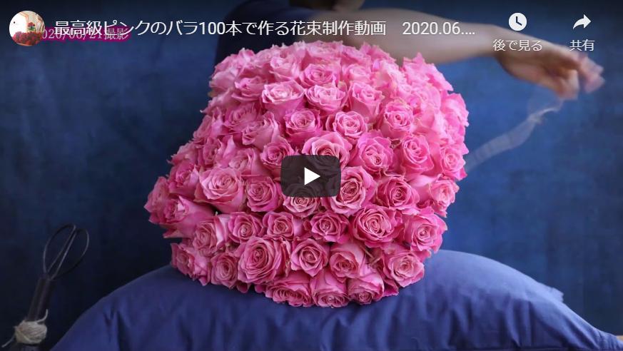 最高級ピンクのバラ100本で作る花束制作動画  2020.06.21撮影