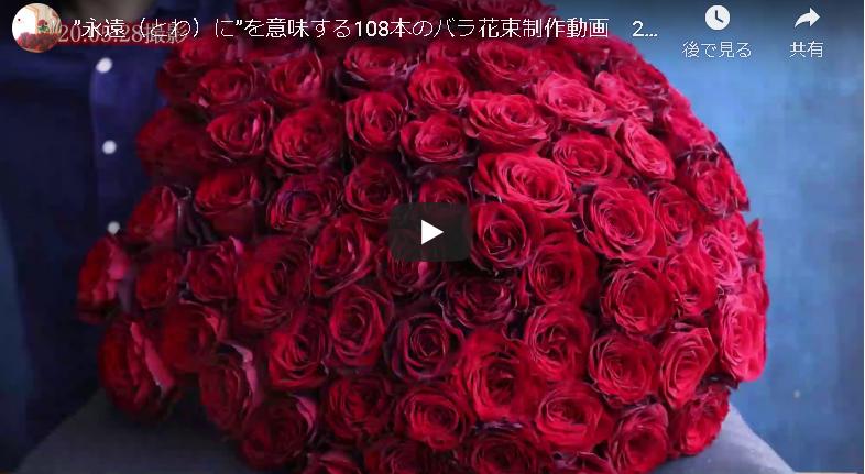 """""""永遠(とわ)に""""を意味する108本のバラ花束制作動画 2020.05.28撮影"""