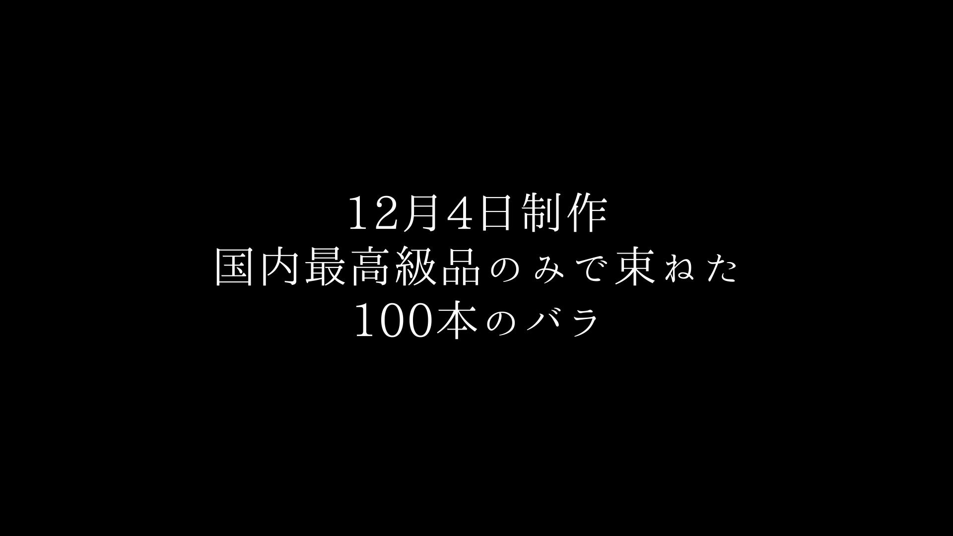 最高級バラ100本の花束制作動画 2020.12.04撮影