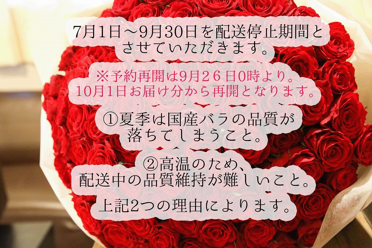 夏季発送停止期間(7~9月)のお知らせ