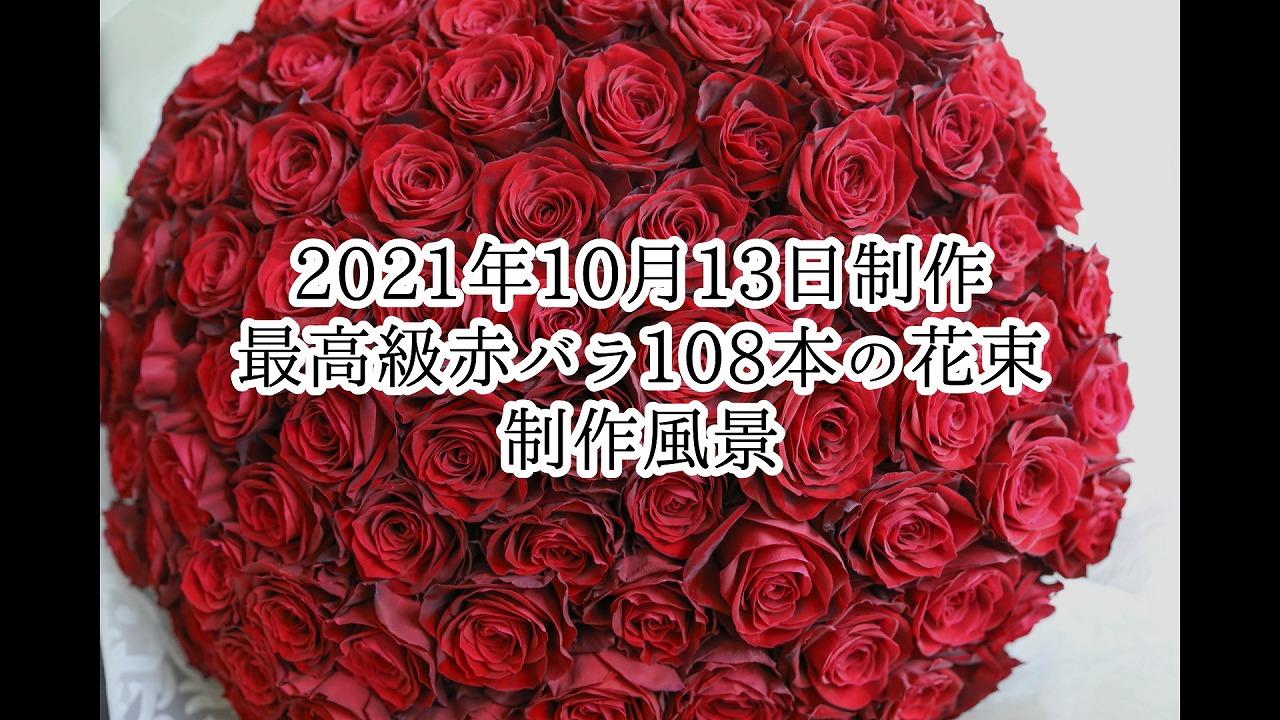 🌹108本のバラの花束制作動画 2021/10/13撮影🌹