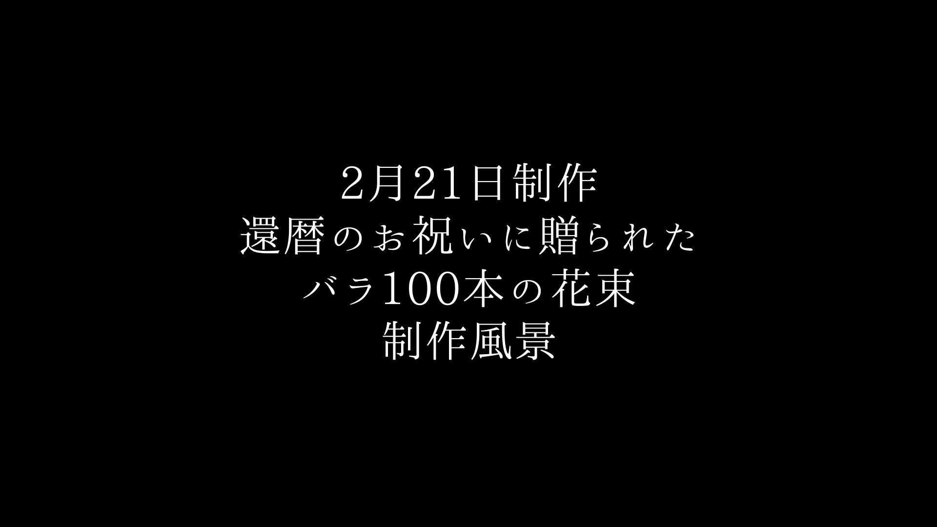 【還暦祝いに贈る】バラ100本の花束制作動画 2021.02.21撮影