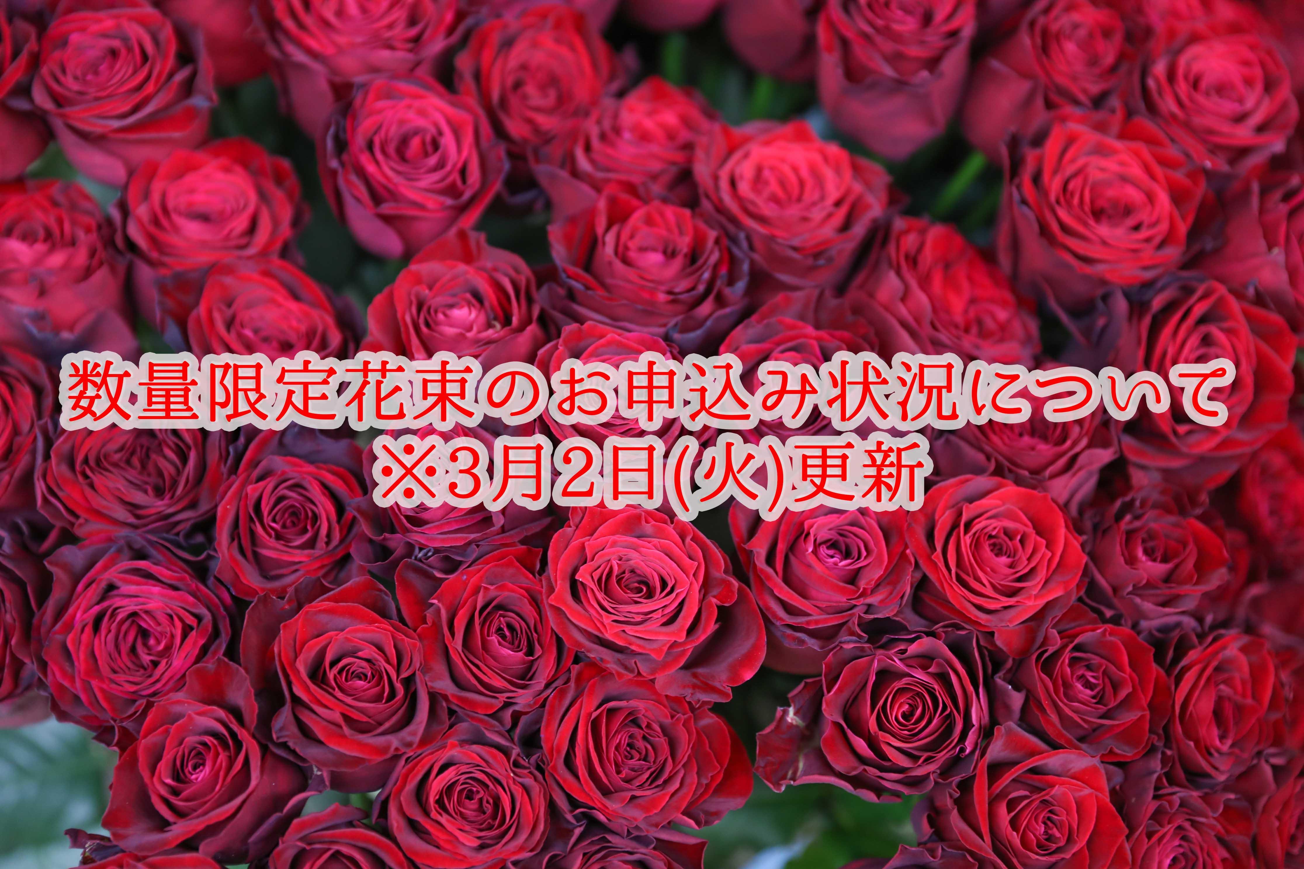 【3月2日(火)更新】 ◆数量限定花束のお申込み状況について◆