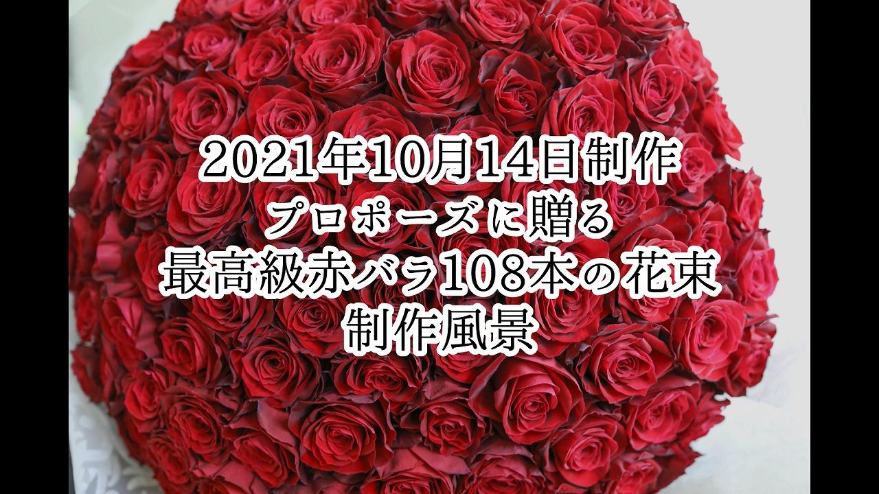🌹プロポーズに🌹バラ108本の花束制作動画 2021/10/14撮影