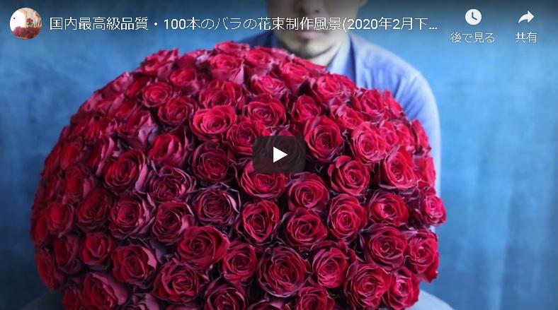 本日の100バラ 制作動画編 2020.02.17