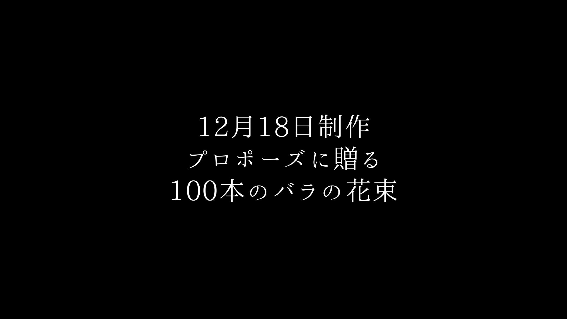 プロポーズに贈るバラ100本の花束制作動画 2020.12.18撮影