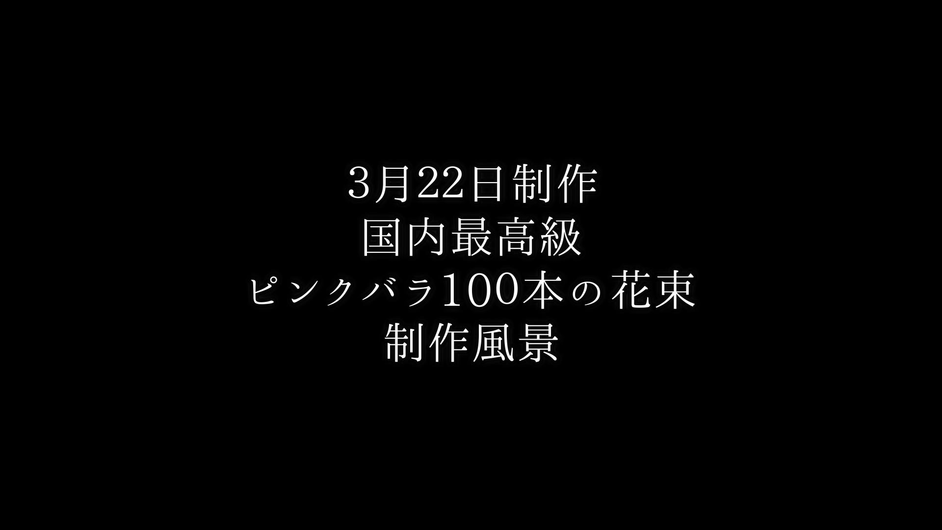 【国内最高級・ピンクバラ100本の花束制作動画 2021/03/22撮影】