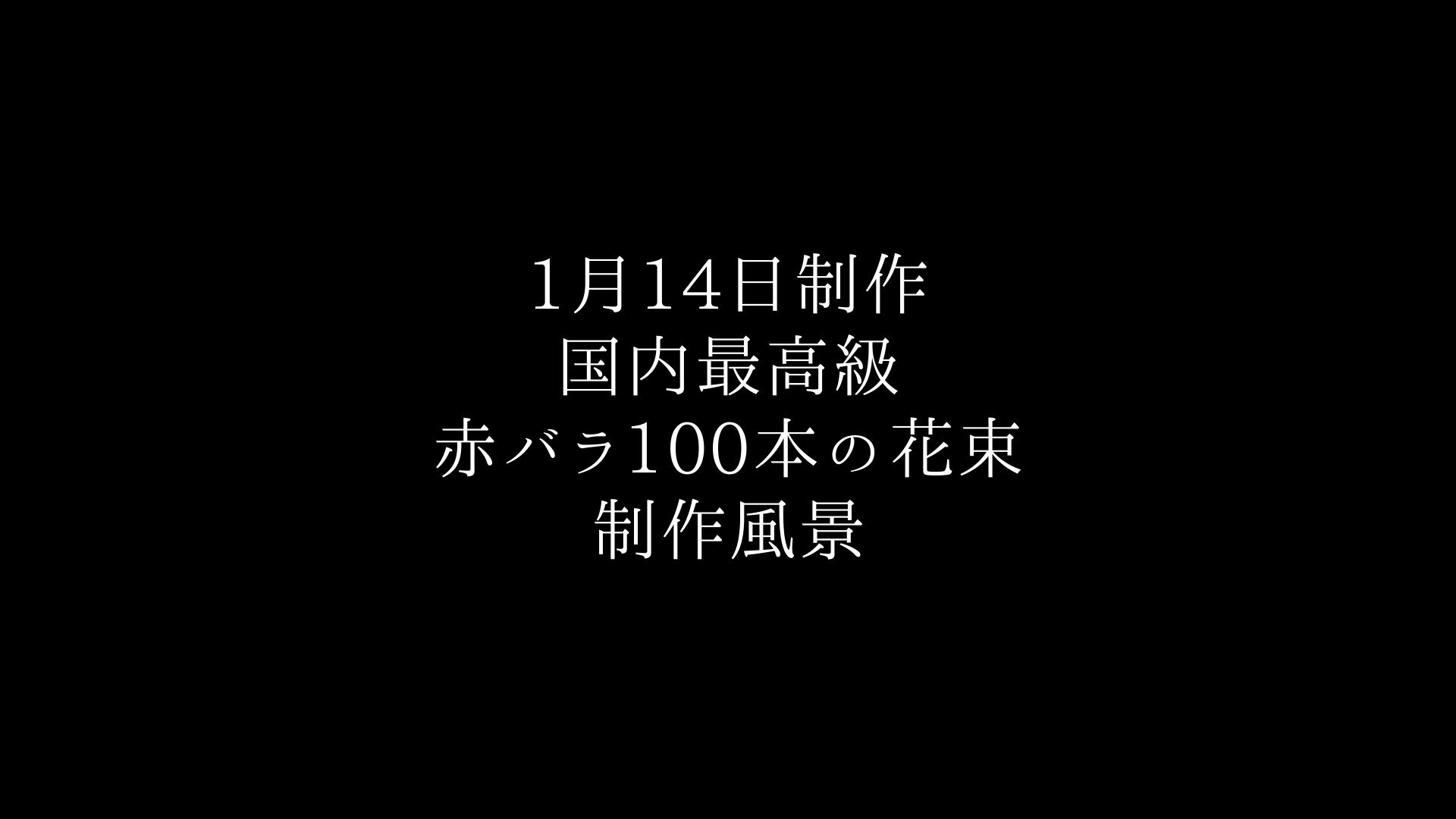 国内最高級バラ100本の花束制作動画 2021.01.14撮影