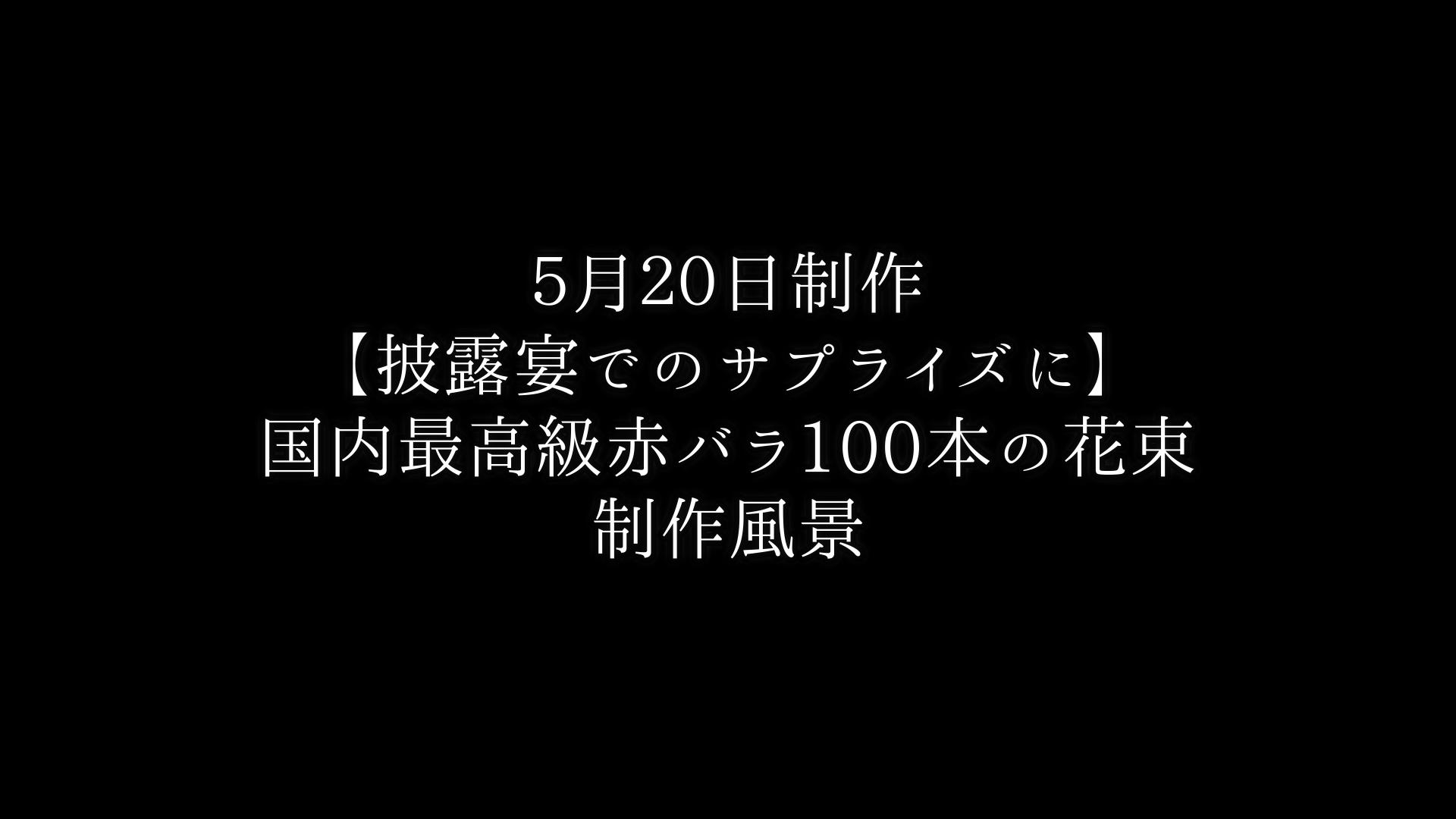 披露宴でのサプライズに・赤バラ100本の花束制作動画 2021/05/20撮影