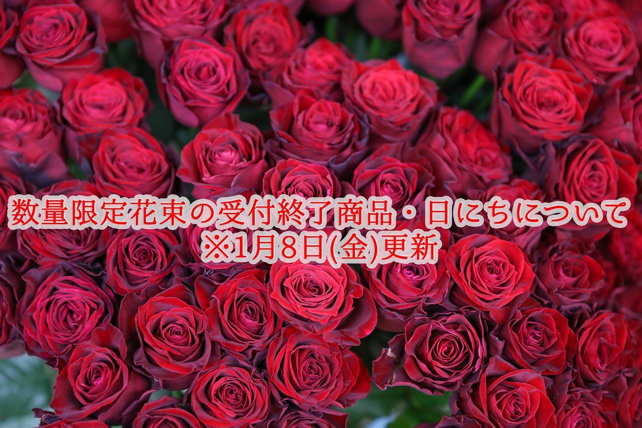 ※重要 1月8日(金)更新・数量限定花束の受注終了商品と日にちのお知らせ