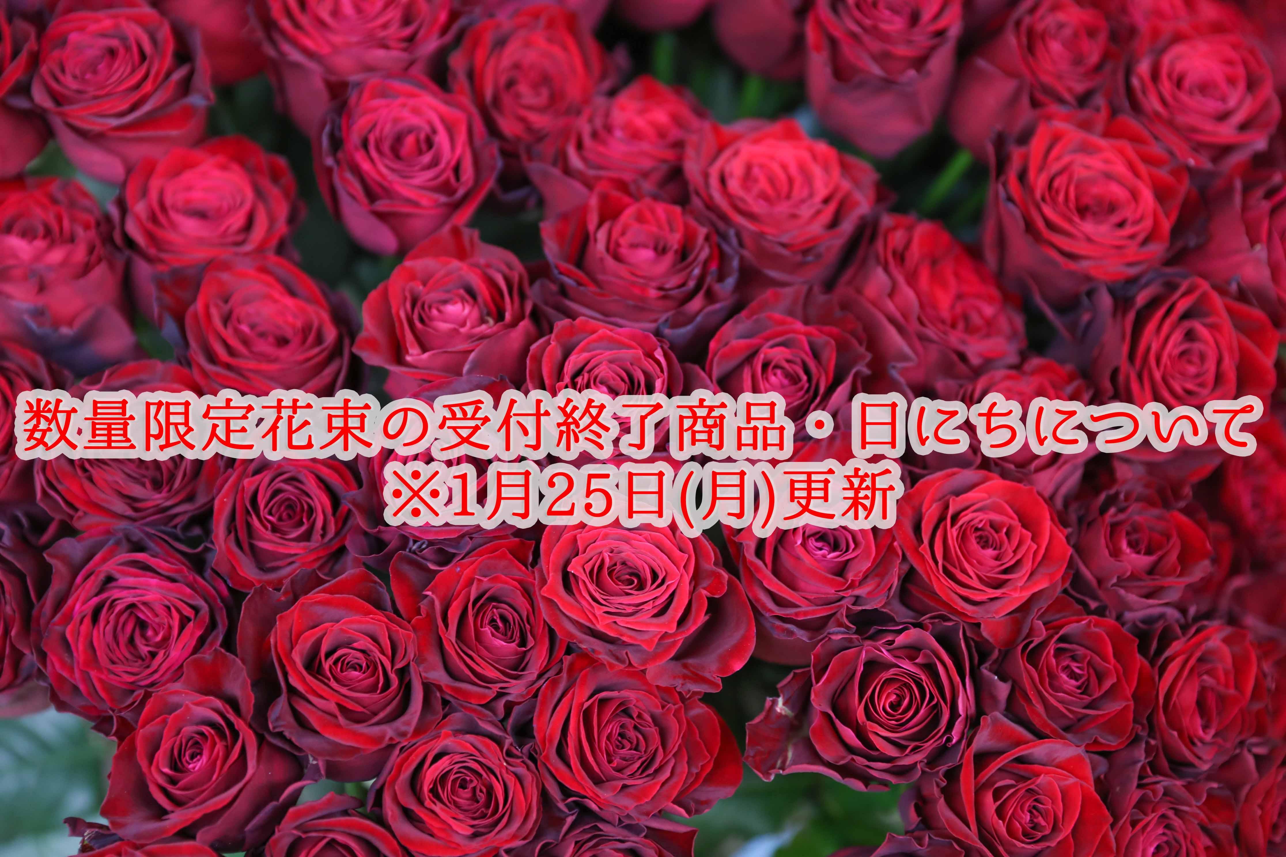1月25日(月)更新・数量限定花束の受注終了商品と日にちのお知らせ