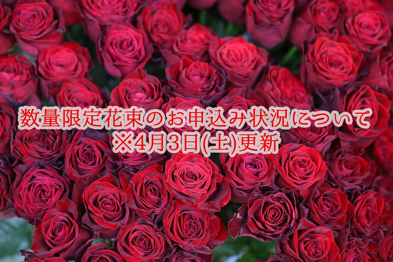 お届け再開日/限定花束お申込み状況のお知らせ