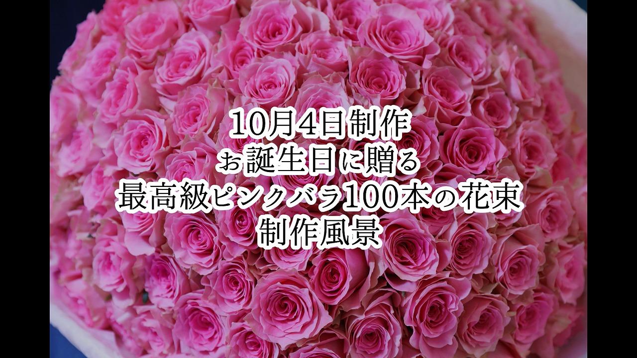国内最高級・ピンクバラ100本の花束制作動画 2021/10/04撮影