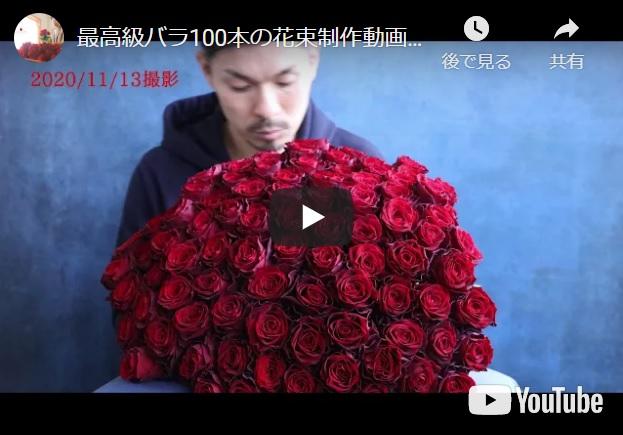 最高級バラ100本の花束制作動画 2020.11.13撮影
