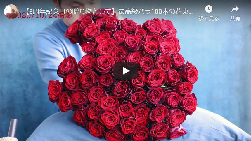 3周年記念日の贈り物として ・最高級バラ100本の花束制作動画 2020.10.24撮影