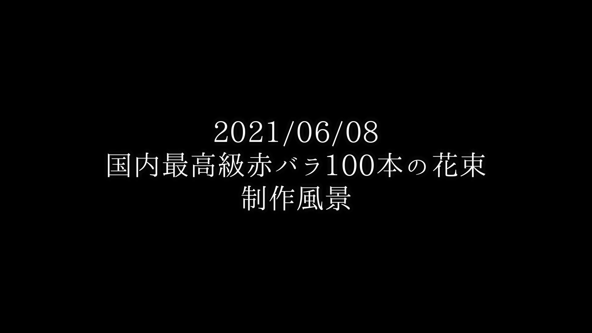 国内最高級赤バラ100本の花束・制作動画 2021/06/08撮影